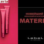 materia_lebel